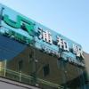 浦和駅西口でデートにおすすめなランチ&ディナー10選