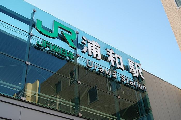 浦和駅西口デート アイキャッチ画像