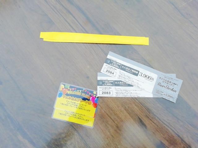 ビアガーデンチケット