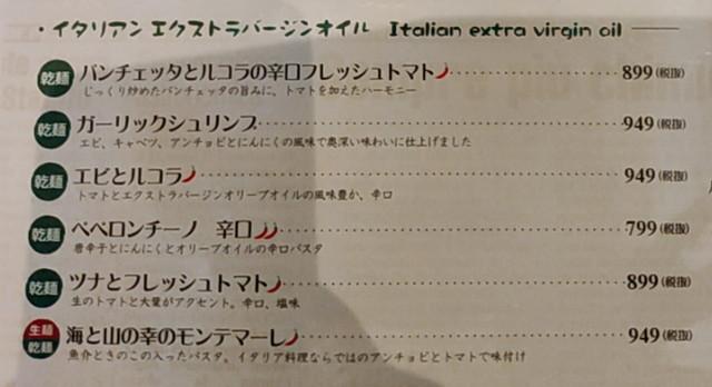 ナポリの食卓パスタメニュー1-3