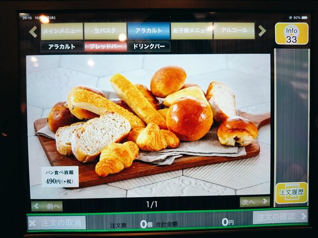 ブレッドガーデンパン1