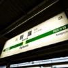 荻窪駅周辺でデートにおすすめなランチ&ディナー10選