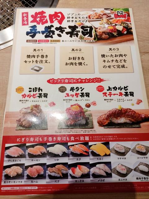 牛角ビュッフェ寿司食べ放題1
