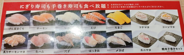 牛角ビュッフェ寿司食べ放題2