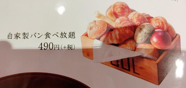 ビストロ309パン食べ放題値段2