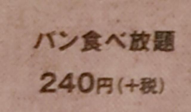 ビストロ309パン食べ放題値段