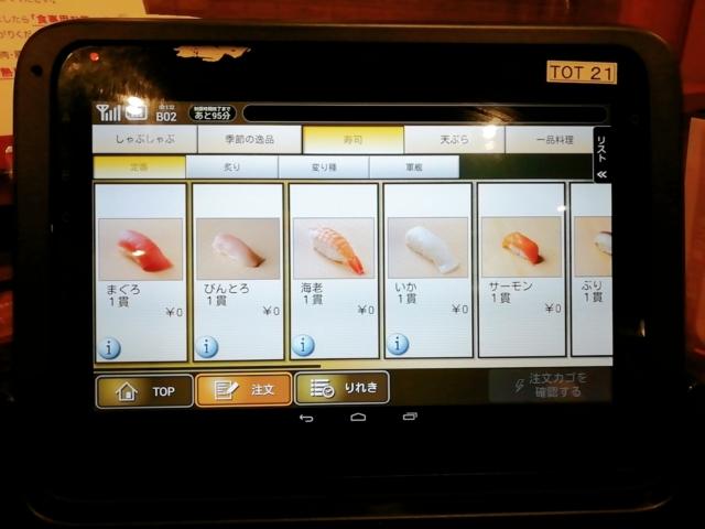 かごの屋限定店舗寿司メニュー1