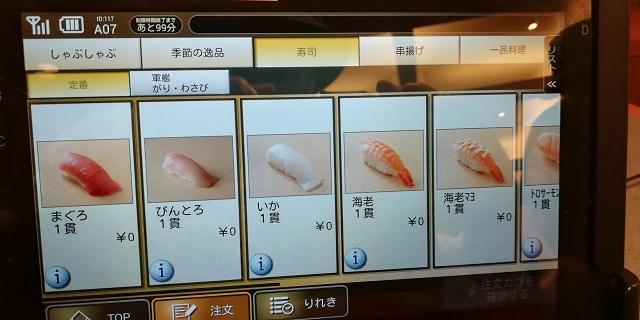 寿司メニュー1