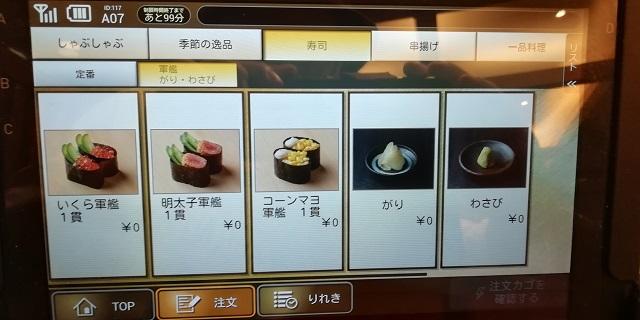 寿司メニュー2