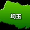 埼玉食べ放題 アイキャッチ画像