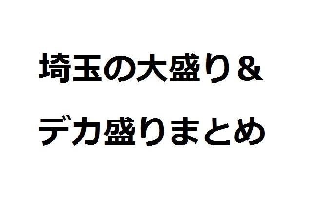 埼玉デカ盛り アイキャッチ画像