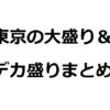 東京都の大盛り・デカ盛りグルメまとめ【エリア別】