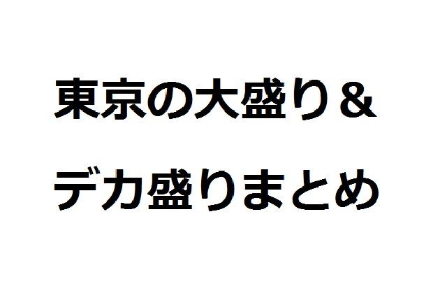 東京デカ盛り アイキャッチ画像