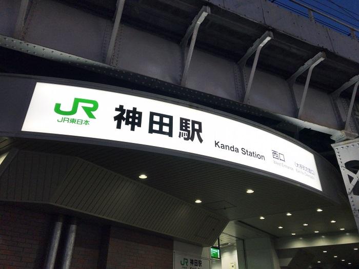 神田デカ盛り アイキャッチ画像