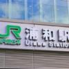 浦和・さいたま新都心周辺の大盛り・デカ盛りグルメまとめ10選【エリア別】