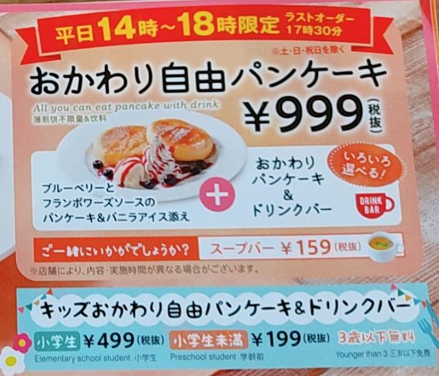グラッチェガーデンズパンケーキメニュー3