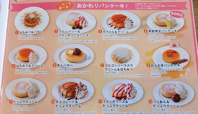 グラッチェガーデンズパンケーキ01