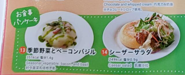 グラッチェガーデンズパンケーキ02