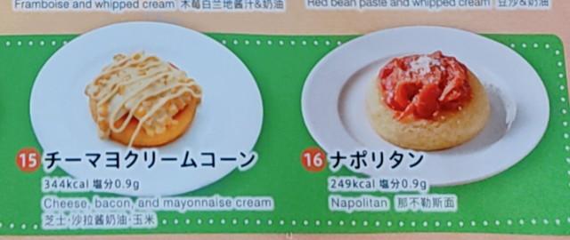 グラッチェガーデンズパンケーキ03