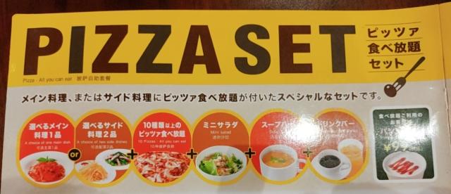 グラッチェガーデンズピザ食べ放題001