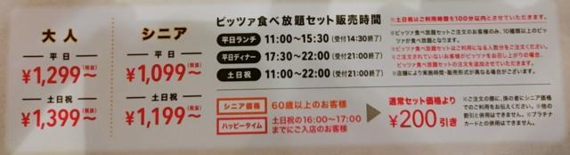 グラッチェガーデンズピザ食べ放題002