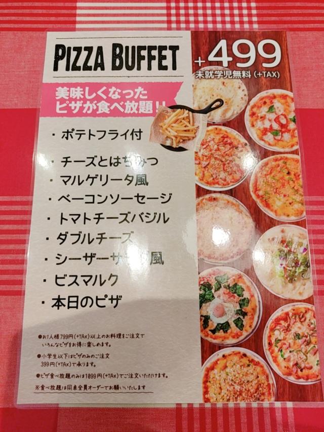パステルイタリアーナピザ食べ放題メニュー1