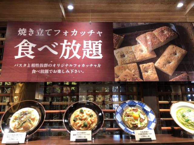 鎌倉パスタフォカッチャ1