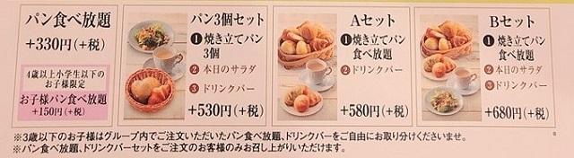 鎌倉パスタパン食べ放題メニュー