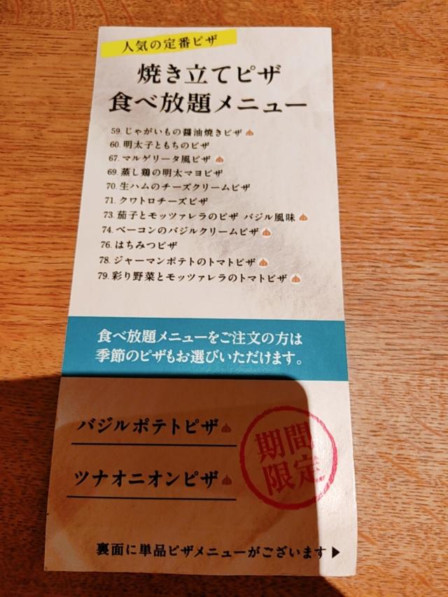 鎌倉パスタピザ食べ放題メニュー