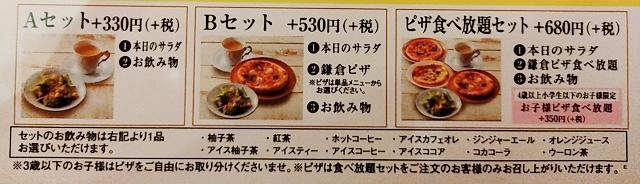 鎌倉パスタピザ食べ放題メニュー2
