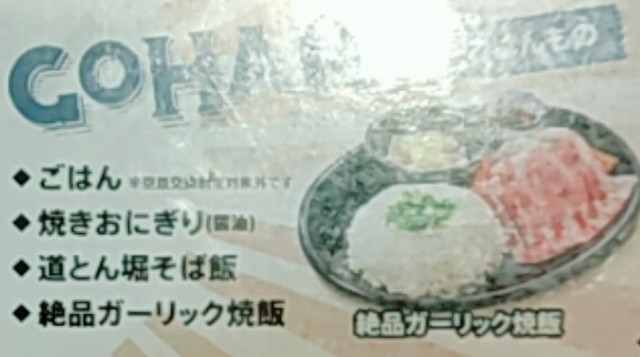 道頓堀食べ放題メニュー10a