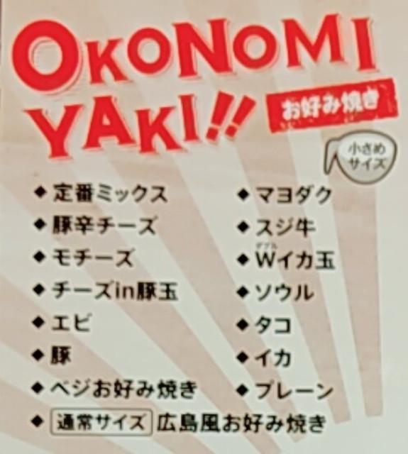 道頓堀食べ放題メニュー4a