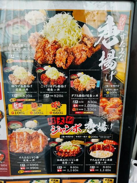 すた丼メニュー3