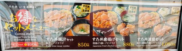 すた丼メニュー4