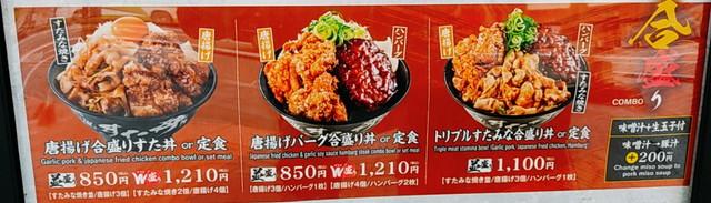 すた丼メニュー5