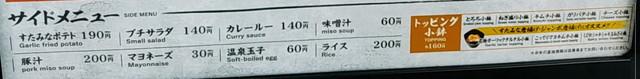 すた丼メニュー6