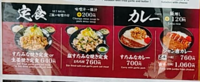 すた丼メニュー7