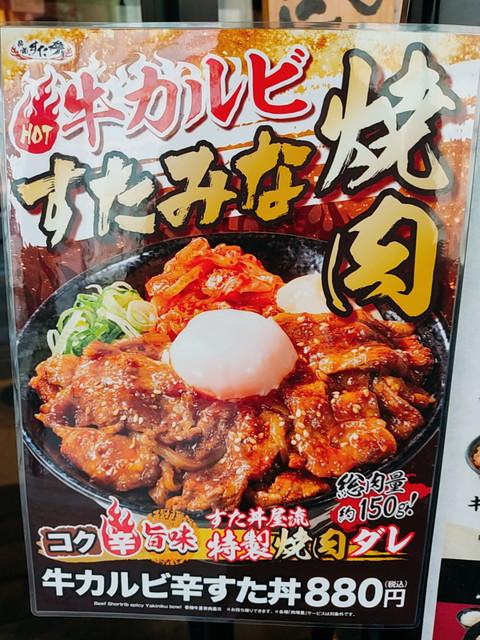 すた丼メニュー8