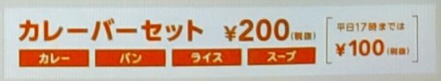ステーキガストカレーバー値段