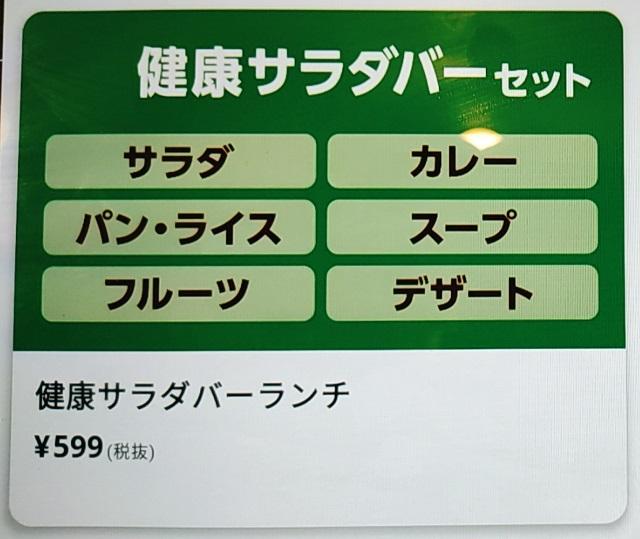 ステーキガストサラダバー値段