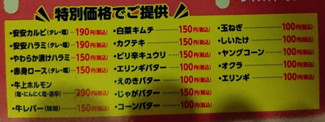 安安食べ放題メニュー3A