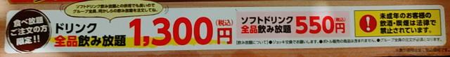 安安食べ放題メニュー4