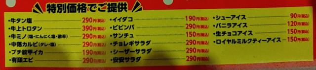 安安食べ放題メニュー6A