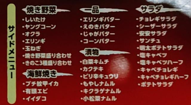 安安食べ放題メニュー8A