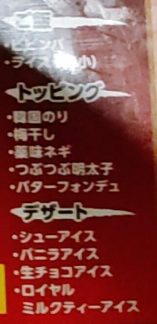 安安食べ放題メニュー9A