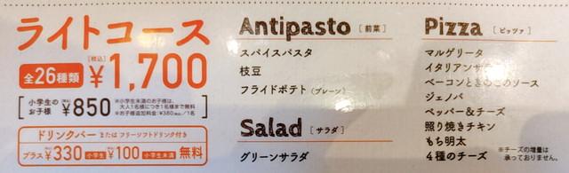 ラパウザ食べ放題メニュー1