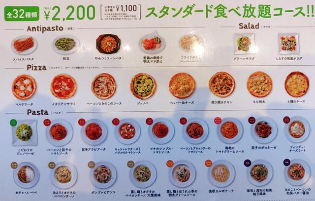 ラパウザ食べ放題メニュー3