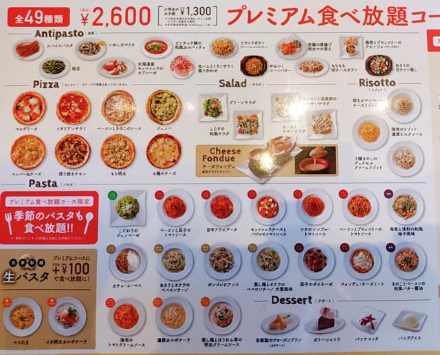 ラパウザ食べ放題メニュー4