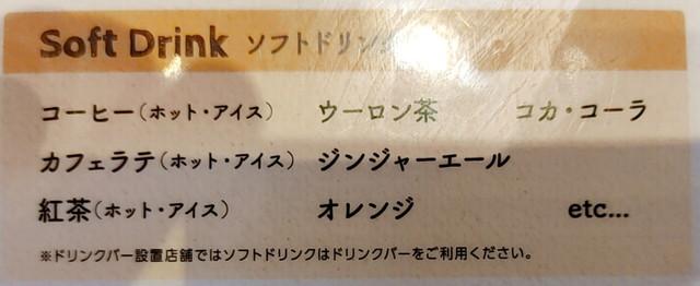 ラパウザ食べ放題メニュー6