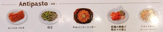 ラパウザ食べ放題メニューa2-1
